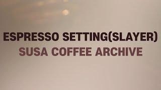 수사 커피 이야기 2 - 에스프레소 세팅(슬레이어)