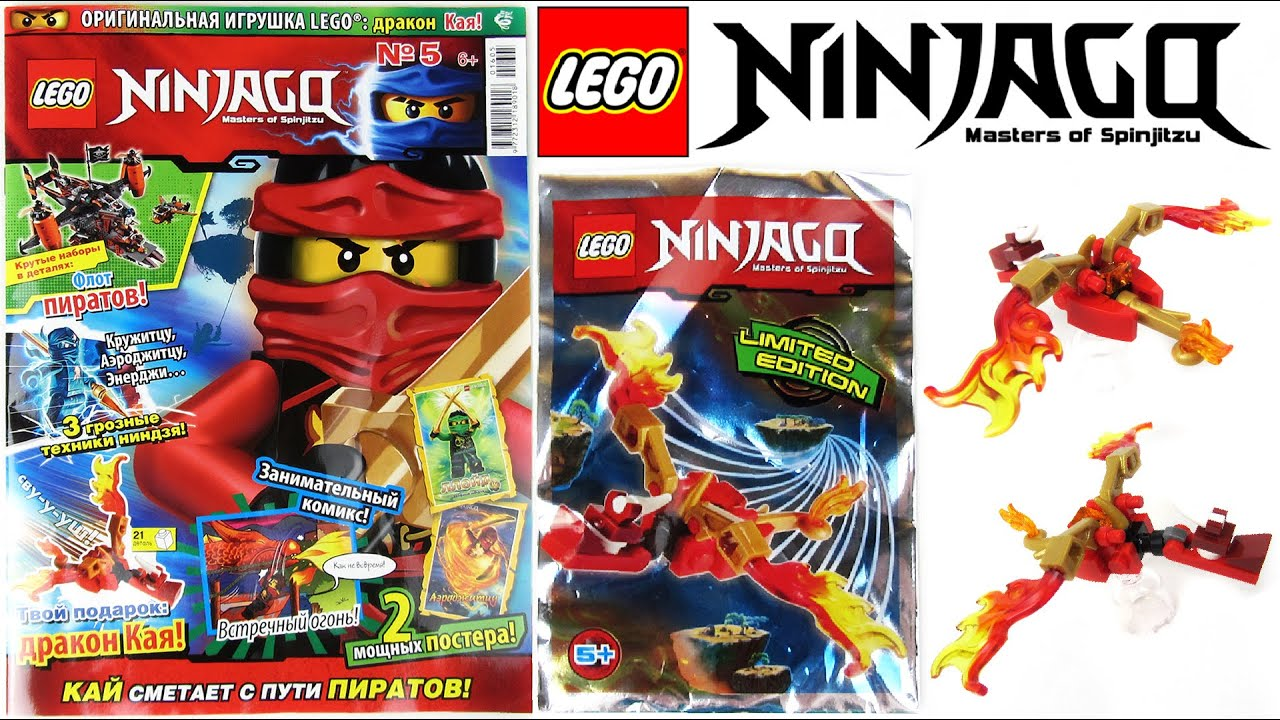 Журнал Лего Ниндзяго №3 Март 2016 | Magazine Lego Ninjago №3 March .