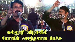 பாட்டு பாடிய Seeman.. ஆட்டம் போட்ட கல்லூரி மாணவிகள் seeman latest speech tamilnews Seeman NewSpeech
