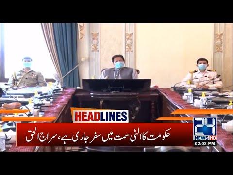 2pm News Headlines | 14 June 2020 | 24 News HD