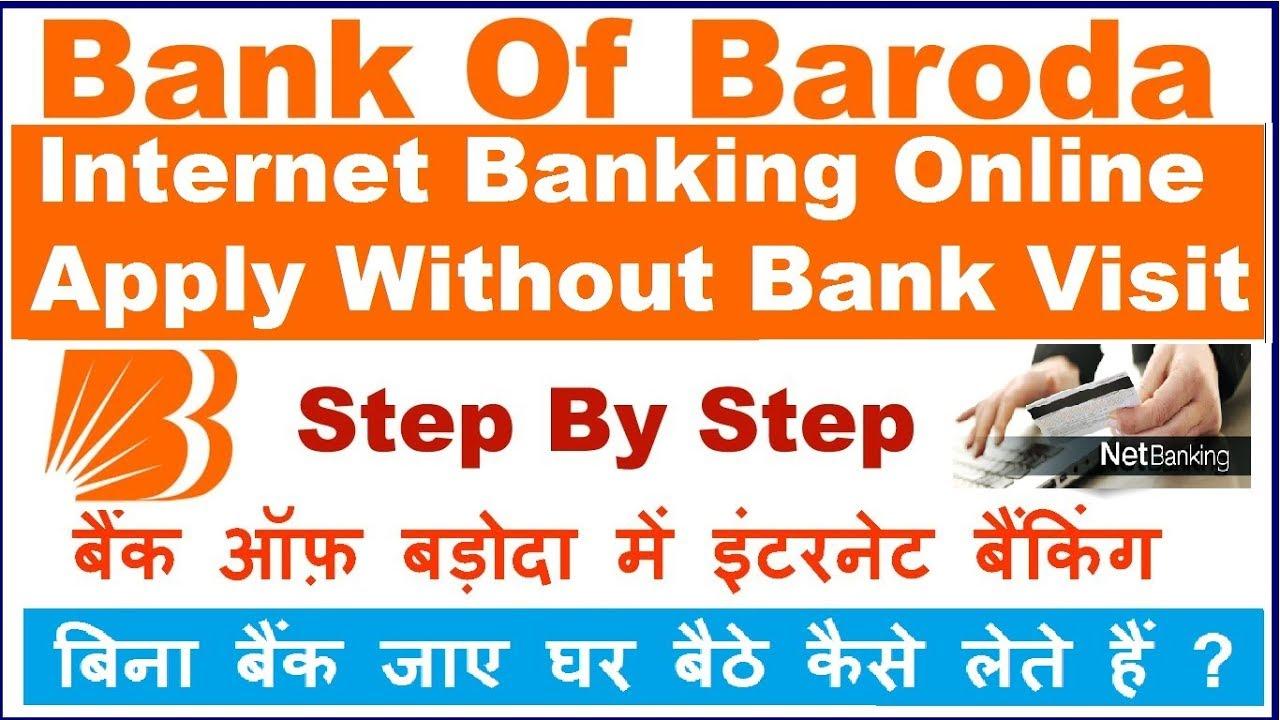 Bank of baroda balance check karne wala number