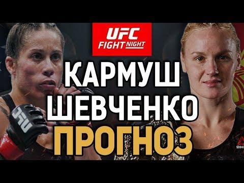 КАРМУШ ШОКИРУЕТ МИР? Лиз Кармуш - Валентина Шевченко 2 / Прогноз к UFC on ESPN+ 14