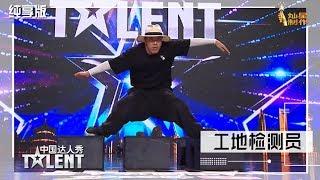 【中国达人秀S6】EP12粉丝专享版:工地检测员自创神奇舞蹈 天籁转声震惊沈腾  China's Got Talent 2019 第六季