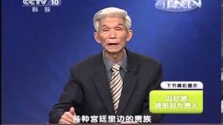 百家讲坛 20130702 千古一后1 起伏人生-HD高清完整版