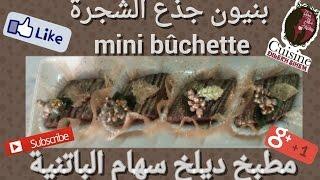 بنيون جذع الشجرة mini bûchette  حلوة جزائرية مطبخ التوأم سهام و مريم (باتنة)