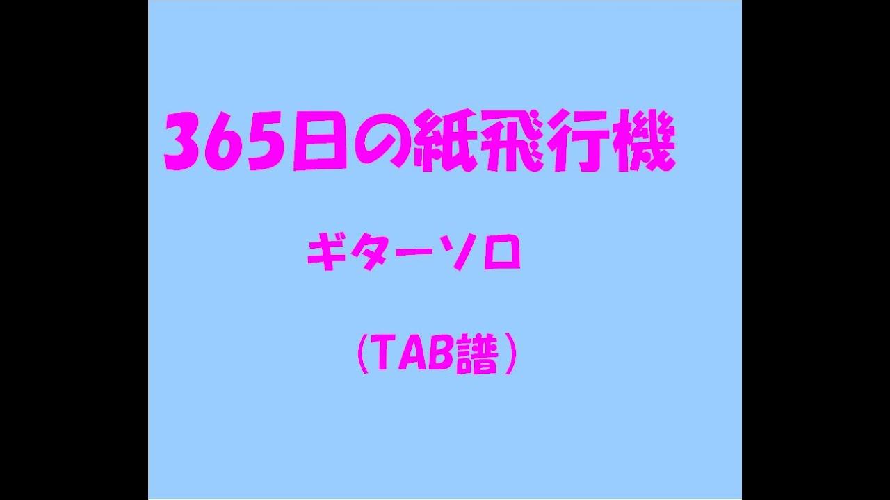 AKB 365日の紙飛行機 ギターソロ【TAB譜】 - YouTube