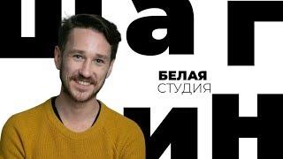 Антон Шагин / Белая студия / Телеканал Культура