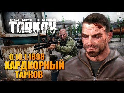 Хардкорный Тарков 0.10.1.1898 🔥 рейды на выживание: война с Решалой (день 3)
