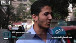 مصر العربية | كوبر يتسبب في انقسام المصريين