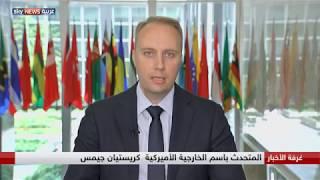 التحالف الدولي وتقييم جهود مكافحة داعش