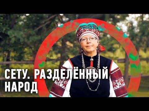 Сету. Разделённый народ | Редкие люди 🌏 Моя Планета