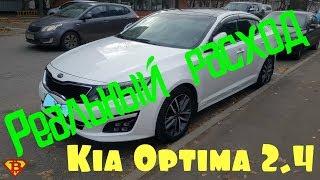 Kia Optima 2.4 2014 год. Реальный расход по трассе на разных скоростях.