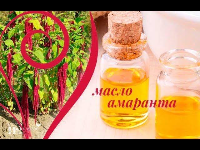 МАСЛО АМАРАНТА - натуральный ЦЕННЕЙШИЙ ПРОДУКТ для нашего здоровья!
