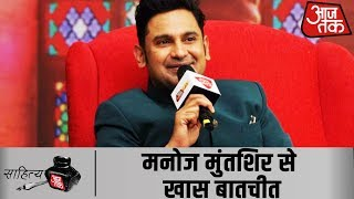 मशहूर गीतकार @manojmuntashir के साथ #SahityaAajtak19 में खास बातचीत