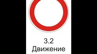 видео Какое наказание за проезд под знак Движение запрещено