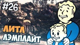 Fallout 3 Прохождение - Литл-Лэмплайт - Часть 26