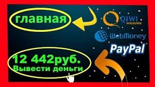 Сайт , где платят 500 рублей на автомате!Как заработать дома в 2017 году