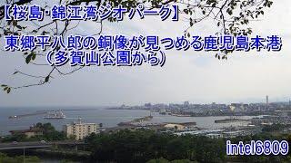 説明:HD(1920x1080)画質、全画面再生推奨 【桜島・錦江湾ジオパーク...