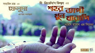 Shohor Baypi Khun Kharapi | First Look | Feluda | Directed By Nahid Hasan | Bengali Movie 2018