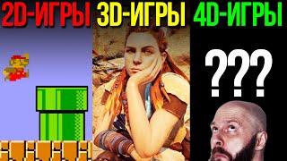 Что такое ЧЕТЫРЕХМЕРНЫЕ игры? Бывают 2D, бывают 3D, а что такое 4D-игры?