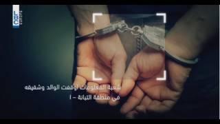 بالفيديو - جريمة مروعة تهز لبنان.. أب يتحرش جنسياً بطفلته وهذا ما فعله عمها أيضاً!!