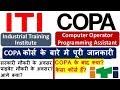 ITI COPA कोर्स पूरी जानकारी || आईटीआई COPA Trade Complete Information || what is COPA?