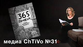 Медиа ChTiVo 31 Муза не придет 365 дней очень творческого человека