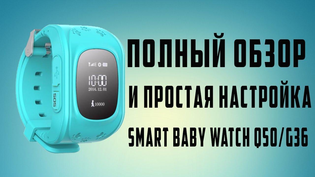 Smart watch q50 настройка