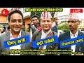 Download Bishnu Khatri, Badri Pangeni, Tikaram Chapai LIVE छैठौ महाधिवेसनमा अध्यक्ष पदका दावेदारहरु MP3 song and Music Video