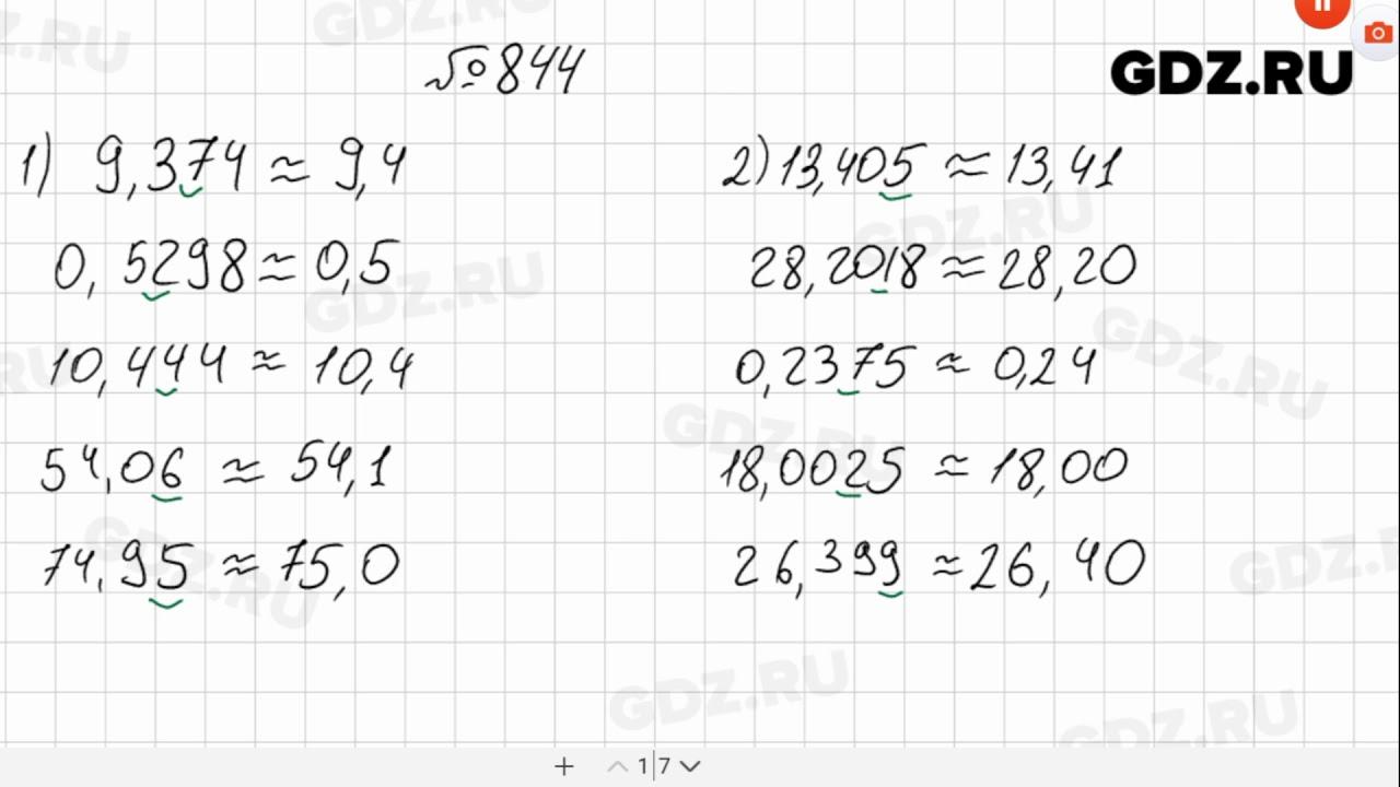математика 5 11 классы программы фгос мерзляк