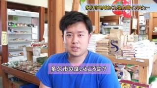 多久市地域おこし協力隊インタビュー(佐賀県多久市)