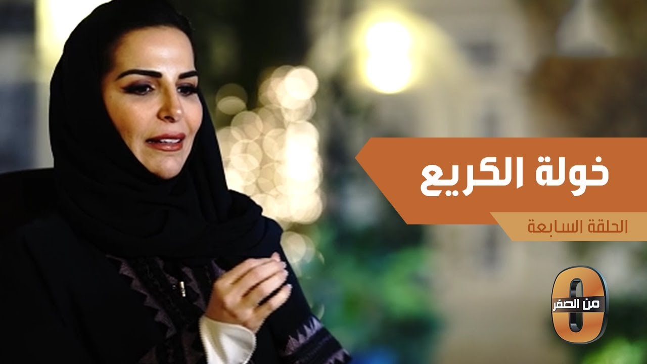 خوله الكريع تتحدث بعفوية وفرح عن تكريم الملك عبد الله رحمه الله لها بوسام الملك عبد العزيز