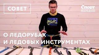 Владимир Молодожён про ледорубы и ледовые инструменты