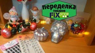 DIY с FIX PRICE/СТИЛЬНЫЕ ПРЕДМЕТЫ ИНТЕРЬЕРА ПЕРЕДЕЛКА