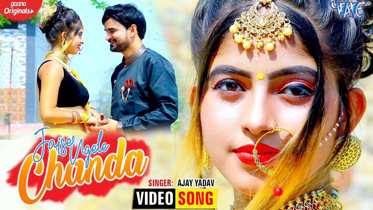 अब तक का सबसे महंगा #Video | जईसे उगेला चन्दा | #Ajay Yadav | Ft. Komal Singh | Bhojpuri Songs 2021