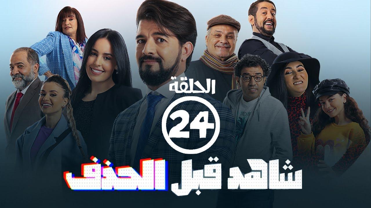 برامج رمضان -  شاهد قبل الحذف : الحلقة الرابعة والعشرون