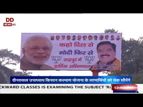 PM to visit Rudrapur in Uttarakhand Mp3