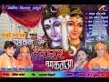 Shiv Bhajan | सावन में देवघर चमकताआ | FULL Mp3-Audio Jukebox | Nonstop Gana | Bhojpuri Kanwar Songs