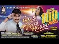 JIGNESH KAVIRAJ | BEWAFA TANE DUR THI SALAAM | New BEWAFA Gujarati Song 2017 | FULL HD VIDEO