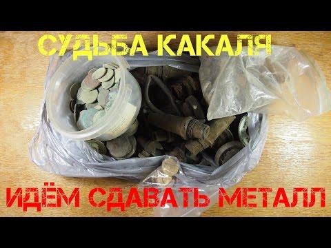 Судьба какаля - сдаём цветной металл в приёмку / Selling all trash to acceptance of scrap metal