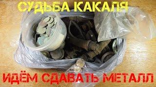 Судьба какаля - сдаём цветной металл в приёмку / Selling all trash to acceptance of scrap metal(Сегодня решили с камрадом разобрать весь накопившийся за несколько сезонов неликвидный хлам после копа..., 2015-08-31T18:24:54.000Z)