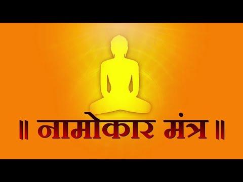 Namokar Mantra | Navkar mantra by lata mangeshkar full