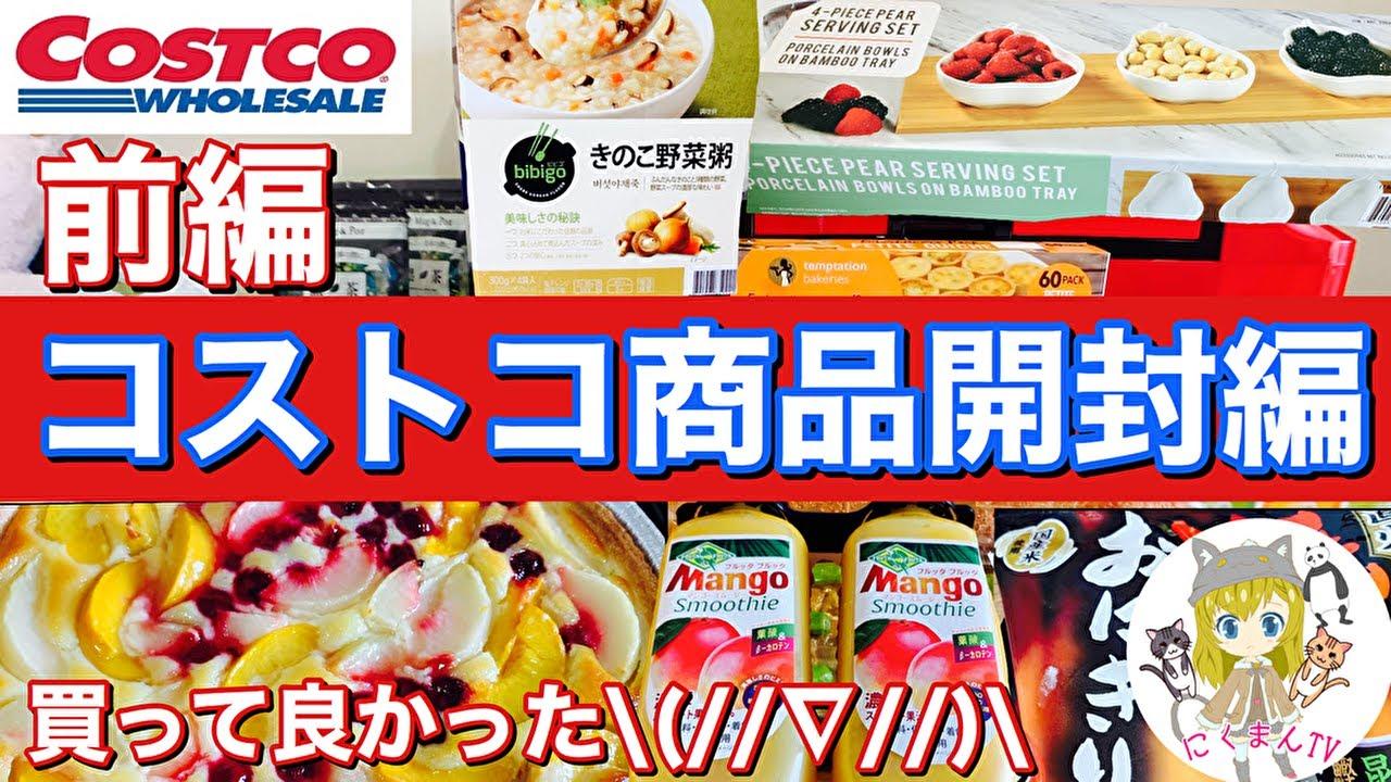 【コストコ】Costco購入品紹介開封編\(^o^)/前編!新商品のタルトどんな感じ?