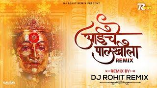 माझे आईचे पालखी ला /Majhe Aaiche Palkhila (Preet Bandre) EDM Vs Power Dance Mix DJ Song Remix 2021
