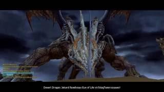 dnth desert dragon nest hc 90 ถ กจร งจ ง