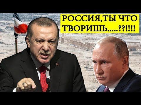 Эрдоган в ЯРОСТИ..! Путин нарушил договор по Cиpии