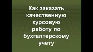 Дипломную работу в Киеве Заказать курсовую работу по бухучету 2015 09 09t17 41 01 000
