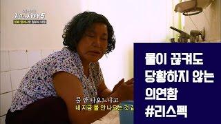 물이 끊켜도 당황하지 않는 의연함 [진짜 사랑 시즌5_4회]-채널뷰