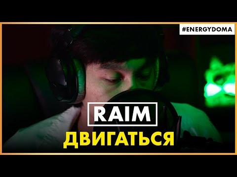Raim - Двигаться (Live @ Радио ENERGY)