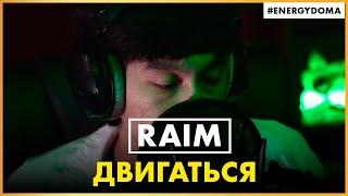 Смотреть клип Raim - Двигаться